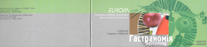 filatelia Europa Bielorrusia 2005