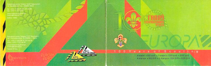 colección selos Europa Bielorrusia 2007