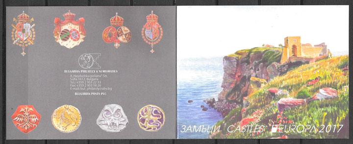 sellos europa Bulgaria 2017
