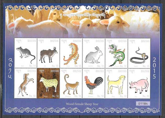 sellos año lunar Bhutan 2015