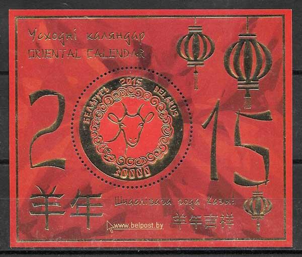 sellos colección año lunar cabra Bielorrusia 2015