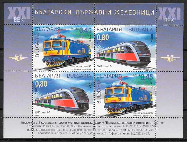 sellos trenes Bulgaria 2005