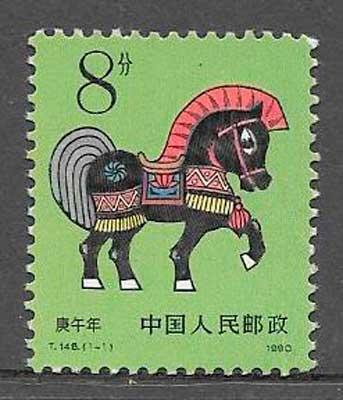 sellos año lunar China 1980
