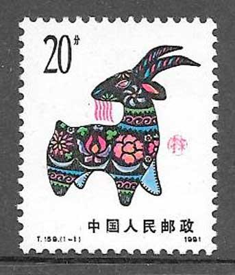 filatelia año lunar China 1991