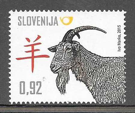 sellos colección Indonesia año lunar 2015