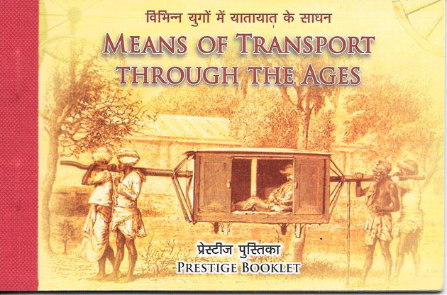 sellos trenes India 2017