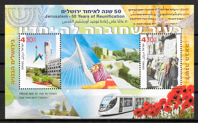 sellos trenes Israel 2017