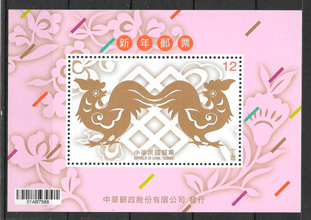 colección sellos año lunar Taiwan 2016
