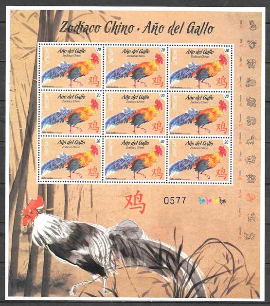 sellos año lunar Uruguay 2017