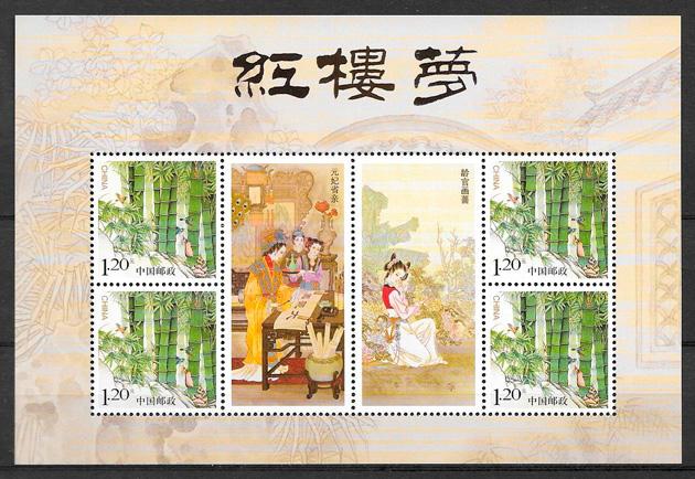 sellos flora China 2014