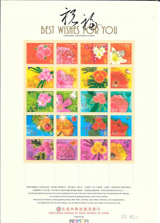 filatelia flora Formosa 2001