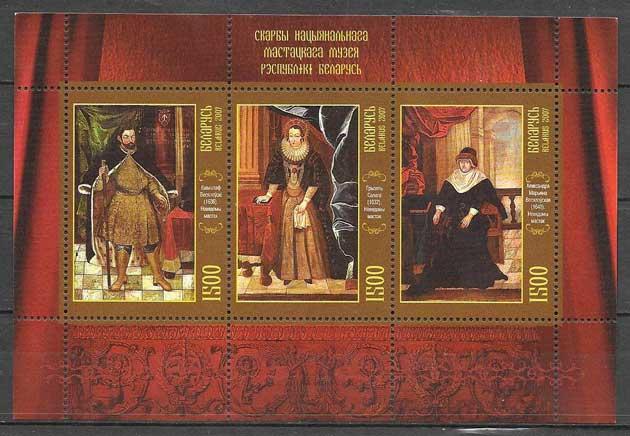 sellos pintura Bielorrusia 2007