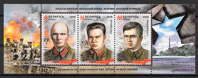 filatelia colección personalidad Bielorrusia 2016