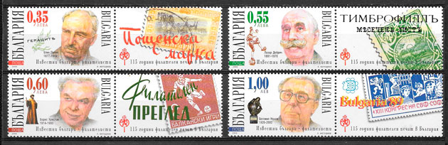 sellos personalidad Bulgaria 2006