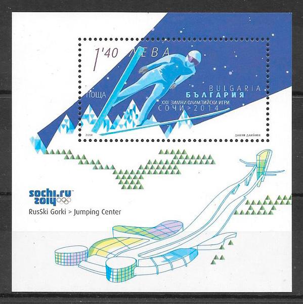 colección sellos deporte Bulgaria 2014