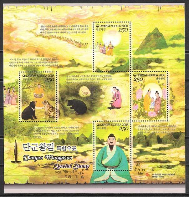 sellos cuentos corea del Sur 2008
