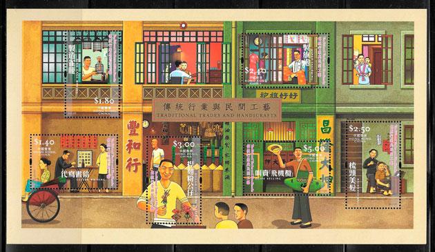 filatelia arte Hong Kong 2003