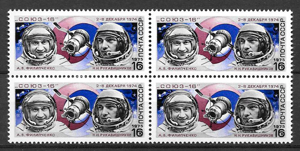sellos espacio Rusia 1975