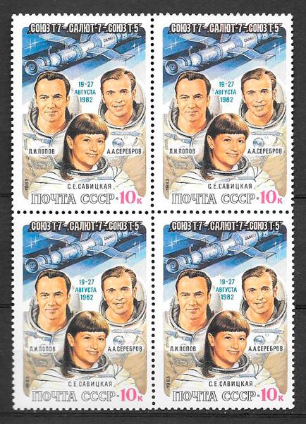 colección sellos espacio Rusia 1983