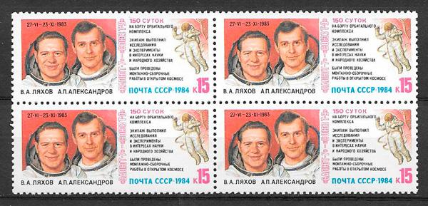 COLECCIÓN SELLOS ESPACIO RUSIA 1984
