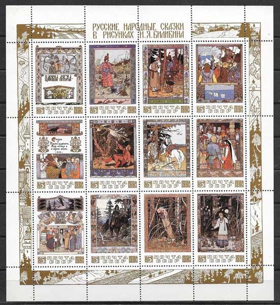 sellos cuentos rusos 1984