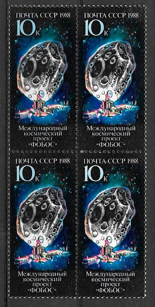 filatelia espacio Rusia 1988