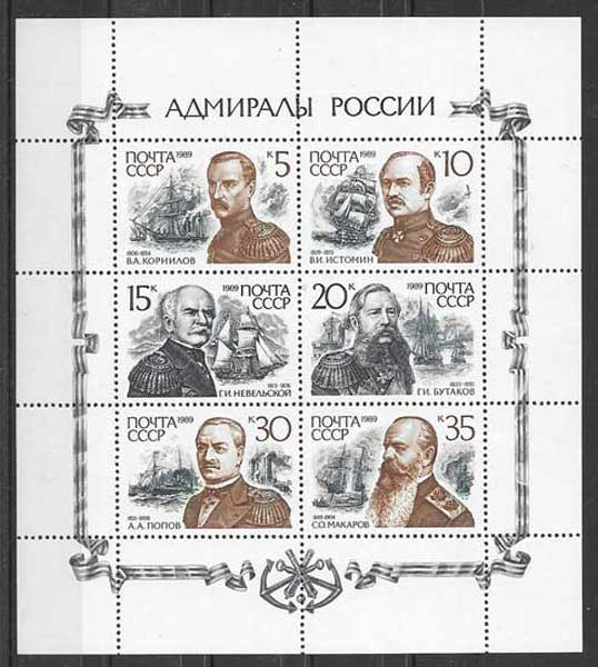 Filatelia personalidades de Rusia-1989-01