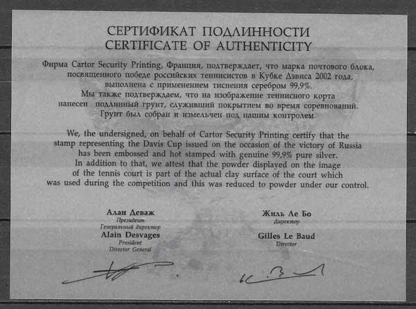 Rusia-2003-03