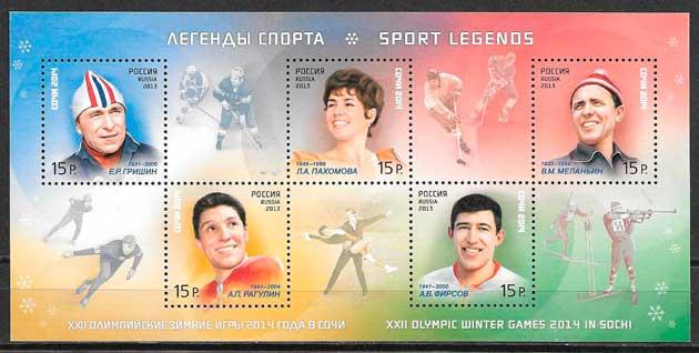 filatelia colección deporte Rusia 2013
