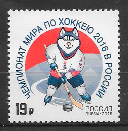 sellos deporte Rusia 2016