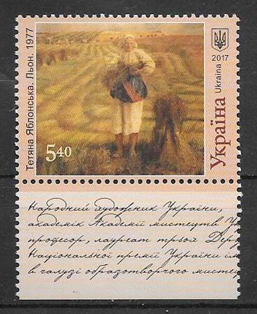 sellos arte Ucrania 2017