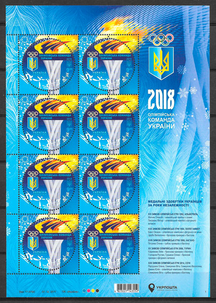 sellos deporte Ucrania 2019