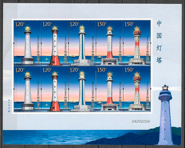 sellos faros China 2016