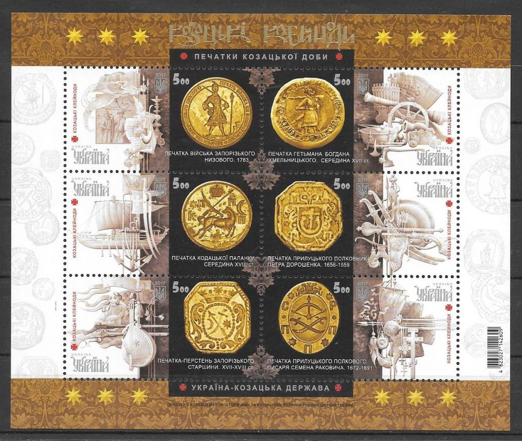 sellos temas varios Ucrania 2017