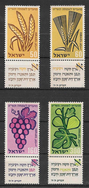 filatelia colección frutas Israel 1958