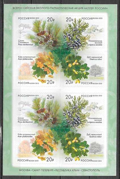 filatelia colección frutas Rusia 2015