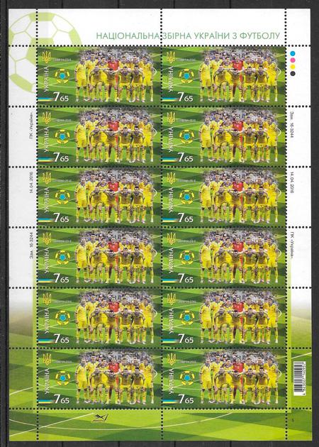 filatelia fútbol Ucrania 2016