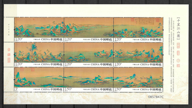 sellos de China 2017