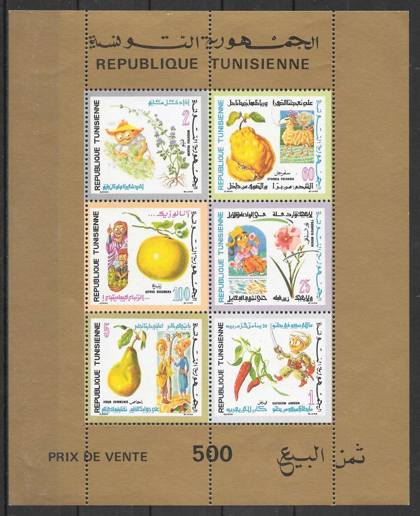 sellos frutas Túnez 1971