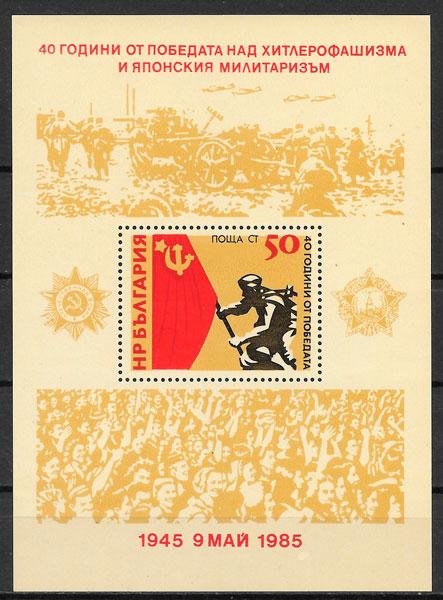 colección selos temas varios Bulgarai 1985