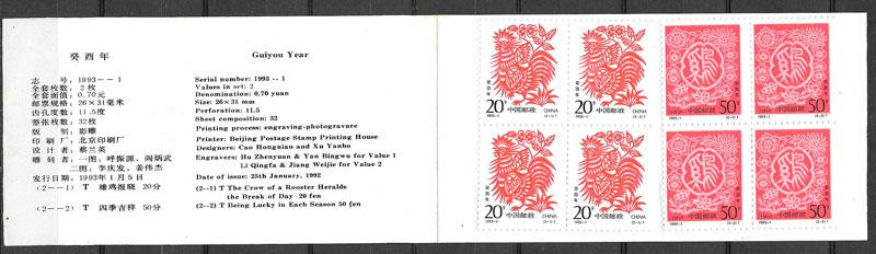 filatelia colección año lunar China 1993