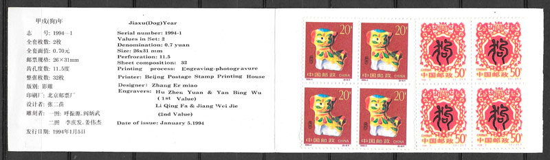 filatelia colección año lunar China 1994