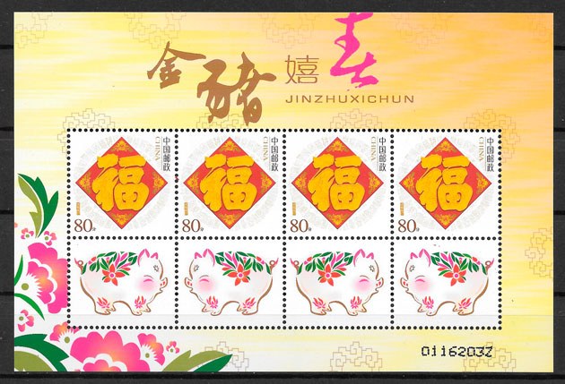 sellos año lunar china 2005