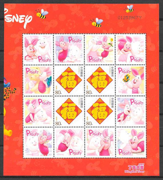 sellos año lunar China 2007