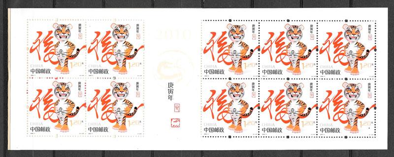sellos ano lunar China 2010