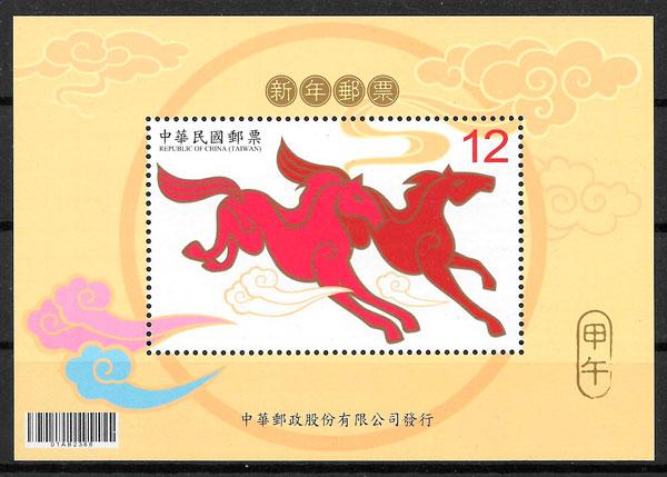 sellos año lunar Formosa 2013