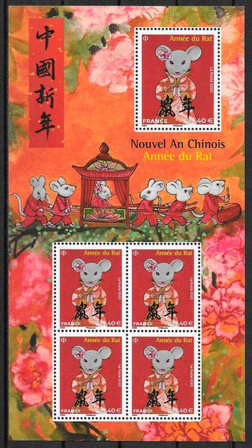 sellos año lunar Francia 2020