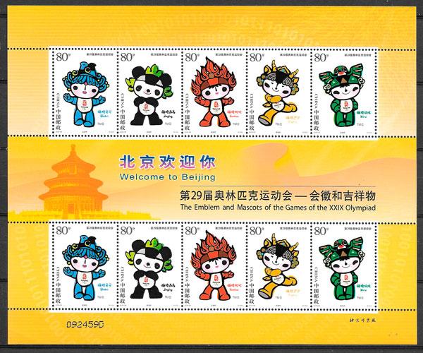 colección sellos olimpiadas China 2005