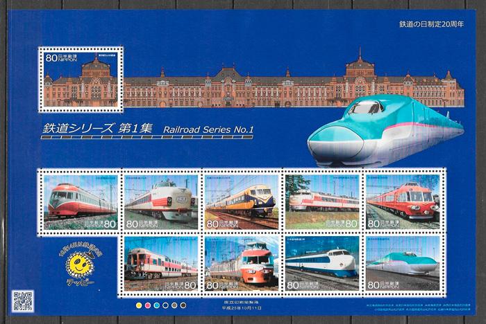 sellos trenes Japon 2013
