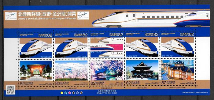filatelia coleccion trenes Japon 2015